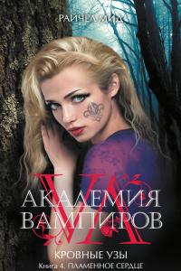 Академия вампиров. Кровные узы. Книга 4. Пламенное сердце