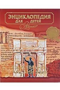 Энциклопедия для детей. Том 10. Языкознание. Русский язык
