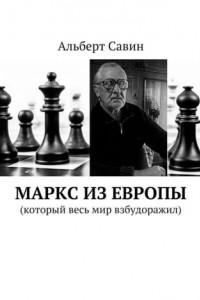 Маркс изЕвропы.