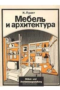 Мебель и архитектура