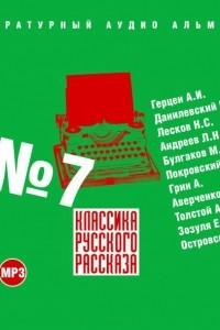 Классика русского рассказа № 7