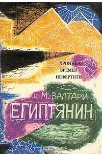 Египтянин. В двух томах. Том 1