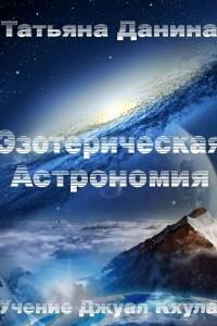 Эзотерическая Астрономия