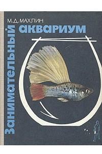 Занимательный аквариум