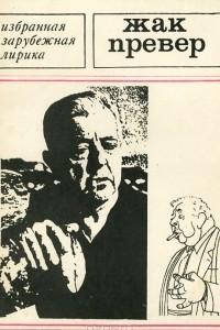 Жак Превер. Избранная лирика