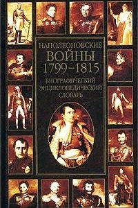 Наполеоновские войны 1799-1815. Биографический энциклопедический словарь