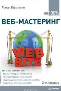 Веб-мастеринг на 100%