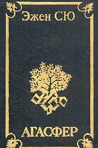 Агасфер. В четырех томах. Том 3, том 4