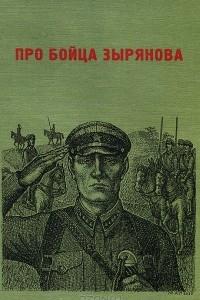 Про бойца Зырянова