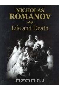Nicholas Romanov. Life and Death