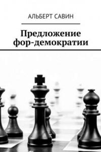 Предложение фор-демократии