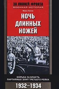 Ночь длинных ножей. Борьба за власть партийных элит Третьего рейха. 1932-1934