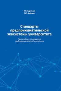 Стандарты предпринимательской экосистемы университета. Рекомендации по развитию предпринимательской экосистемы