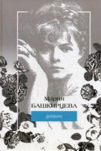 Мария Башкирцева. Дневник. Башкирцева М.