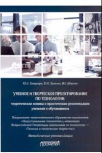 Учебное и творческое проектирование по технологии