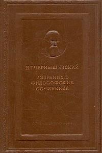 Н. Г. Чернышевский. Избранные философские сочинения