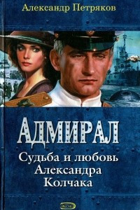 Адмирал. Судьба и любовь Александра Колчака