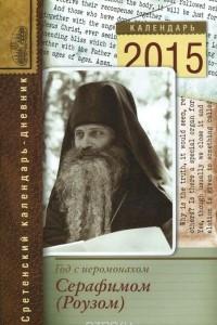 Год с иеромонахом Серафимом (Роузом). Календарь-дневник на 2015 год