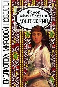 Ф. М. Достоевский. Сборник