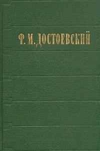 Ф. М. Достоевский. Избранные сочинения в двух томах. Том 1