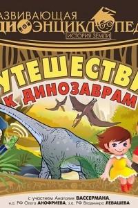 История Земли: Путешествие к динозаврам