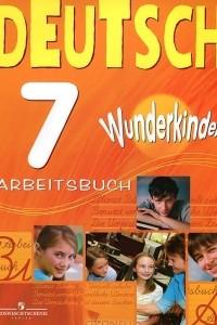 Немецкий язык. 7 класс / Deutsch 7: Arbeitsbuch. Рабочая тетрадь
