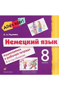 Немецкий язык. 8 класс. 4-й год обучения. Аудиозапись к рабочей тетради