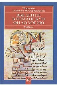 Введение в романскую филологию