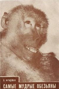 Самые мудрые обезьяны (путеводитель по питомнику обезьян института экспериментальной патологии и терапии АМН СССР)