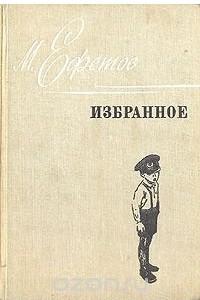 М. Ефетов. Избранное