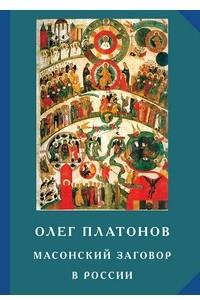 Масонский заговор в России. Труды по истории масонства. Из архивов масонских лож, полиции и КГБ