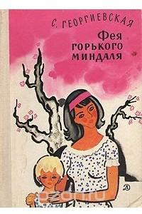 Фея горького миндаля: Повести и рассказы