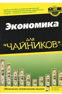 Экономика для