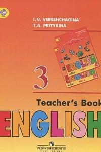 Английский язык. 3 класс. Книга для учителя / English 3: Teacher's Book