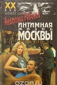 Интимная жизнь Москвы
