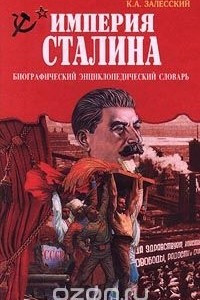 Империя Сталина. Биографический энциклопедический словарь