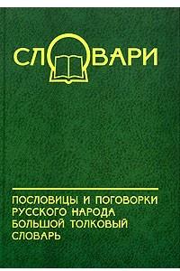 Пословицы и поговорки русского народа. Большой толковый словарь