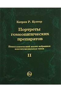 Портреты гомеопатических препаратов. Психосоматический анализ избранных конституциональных типов. Часть 2