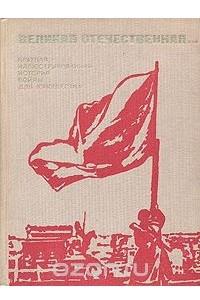 Великая Отечественная…   Краткая иллюстрированная история войны для юношества