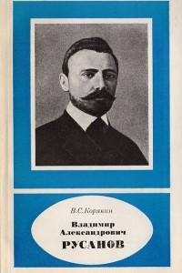 Владимир Александрович Русанов