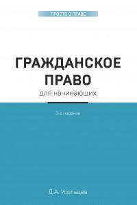 Гражданское право для начинающих. 3-е издание