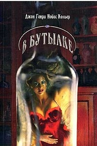 В бутылке