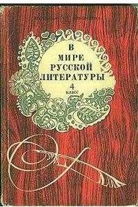 В мире русской литературы. 4 класс. Книга для внеклассного чтения