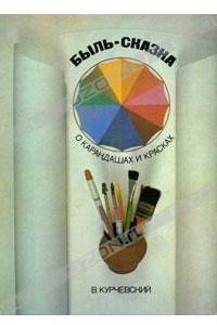 Быль-сказка о карандашах и красках