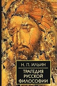 Трагедия русской философии