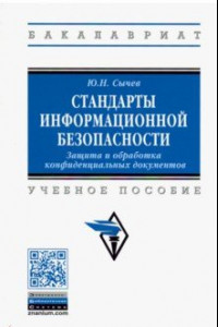 Стандарты информационной безопасности. Защита и обработка конфиденциальных документов. Учебное пособ