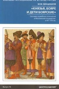 ?Князья, бояре и дети боярские?. Система служебных отношений в Московском государстве в XV-XVI веков