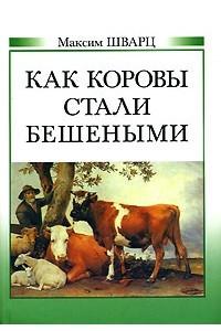 Как коровы стали бешеными