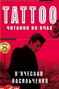 Tattoo читання по очах