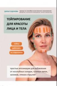 Тейпирование для красоты лица и тела